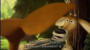 1/5 Ловен сезон 2 * Бг Субтитри * анимация (2008) Open Season 2 # Sony Pictures Animation [ hd ]