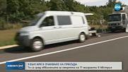 СЛЕД СМЪРТТА НА 71 МИГРАНТИ: 9 българи очакват присъда