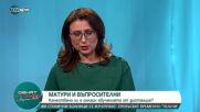 Милена Дамянова: Външното оценяване се провежда, за да се постигне качество