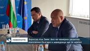 Борисов към Заев: Ако не намерим решение, поколения българи и македонци ще се мразят