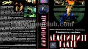 Демоничният камък (синхронен екип, дублаж на Ултимат Видео, 1992 г.) (запис)