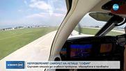Случаят с непроверения самолет на Летище София стигна до главния прокурор
