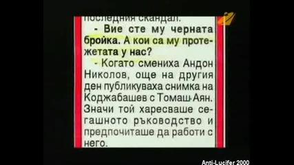 Диагноза И Георги Ифандиев 1.7.2008