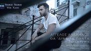 Aggelos Andrianos - Tha Dina Ta Panta