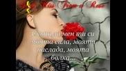 Целувка От Роза (ПРЕВОД)