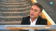 SOS ЗА БДЖ: Защо се наложи държавата да помага на дружеството?