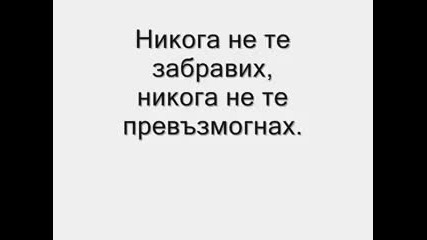 prevod vasilis karras apopse pou xanomai prevod konstantin kazhi zashto vbox7
