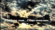 Молитва - Мария Шерифович / превод /