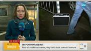 ЗАЛЯТА С КИСЕЛИНА: Млада жена е в Пирогов