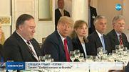 Тръмп след срещата в Хелзинки: Добро начало за всички