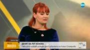 """""""ДЕНЯТ НА..."""": Рут Колева празнува рожден ден"""