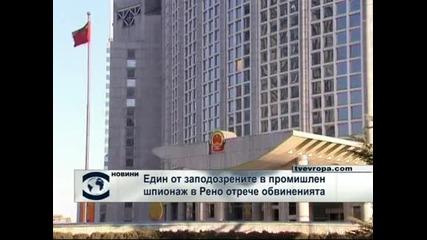Един от заподозрените в промишлен шпионаж в Рено отрече обвиненията