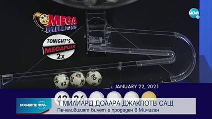 Късметлия спечели 1 млрд. долара от американската лотария