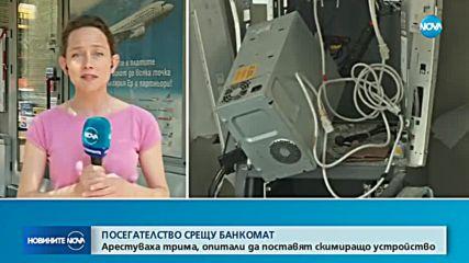 Задържаха трима, опитали да поставят скемиращо устройство на банкомат в София