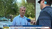 72 000 лева за наем на кола за Горското стопанство в Габрово