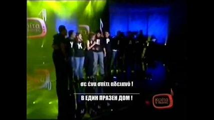 Неповторима!!! Гръцка - Превод - Живота Ми Е Кръг