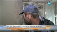 Агенцията за социално подпомагане в Бургас тъне в мизерия