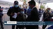 Франция смекчи правилата за носене на маски, а в неделя ще отмени и нощния полицейски час