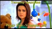 *bg* Пеги Зина - Обичах те много Peggy Zina - Sagapisa Poli 2012
