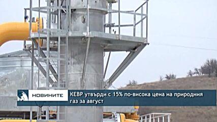 КЕВР утвърди с 15% по-висока цена на природния газ за август