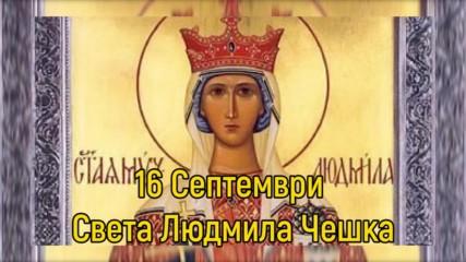 16 септември - Света Людмила Чешка