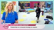 Big Brother: Most Wanted - Коментар на последните събития в шоуто - На кафе (05.12.2018)