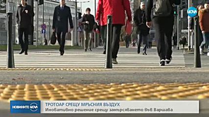В Полша измислиха тротоар срещу мръсния въздух