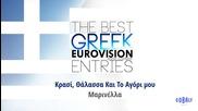 Гръцко 2014! Marinella - Krasi, Thalassa kai t' agori mou