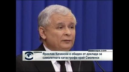 Ярослав Качински е обиден от доклада за самолетната катастрофа край Смоленск