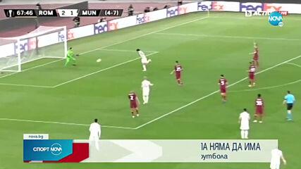 Ново зрелище между Рома и Манчестър Юнайтед