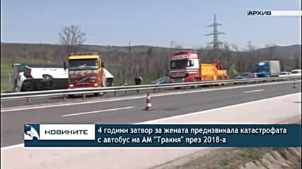 """4 години затвор за жената предизвикала катастрофата с автобус на АМ """"Тракия"""" през 2018-а"""