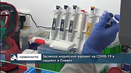 Засякоха индийския вариант на COVID-19 в пациент в Плевен
