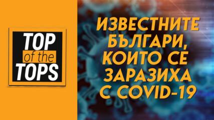 Известните българи, които се заразиха с COVID-19