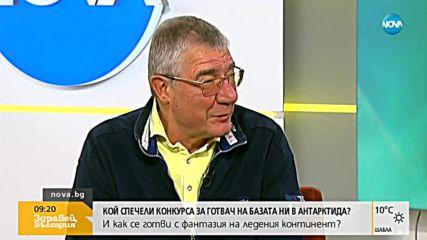 Кой е новият готвач в българската база на Антарктида?