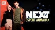NEXTTV 015: Esport Алманах