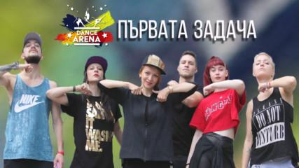 Битката започна! ПЪРВАТА ЗАДАЧА е...! (Dance Arena, Епизод 3)
