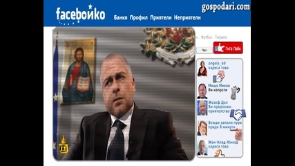 Ненчо Балабанов - Faceбойко - Размисли на премиера 2