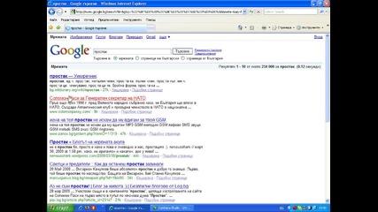 Напиши в Google.bg простак и виж какво излиза