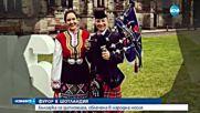 Българка се дипломира с народна носия в Шотландия
