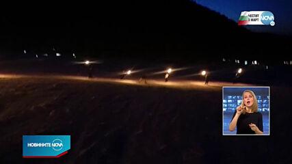 Млади планинари се спуснаха с факли в подножието на Мальовица по повод 3 март