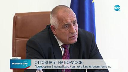 Борисов излиза в отпуск