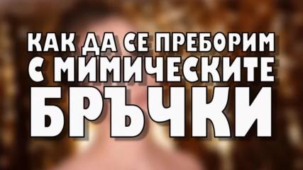 Как да се преборим с мимическите бръчки