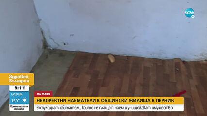 Некоректни наематели в общински жилища в Перник