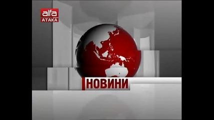 Новини / Тв Alfa - Атака 02.03.2014г.