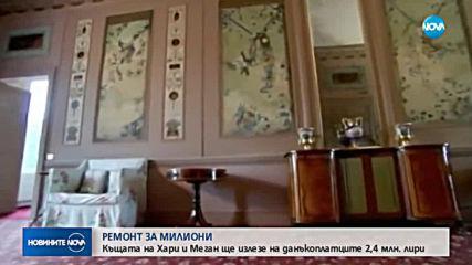 Ремонтът на къщата на Хари и Меган струва на данъкоплатците 2,4 млн. лири