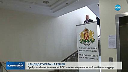 233 присъди са издадени след обвинителни актове на Гешев