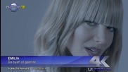 • 2о14 • Емилия - Да бях от гадните [ Официално Видео]