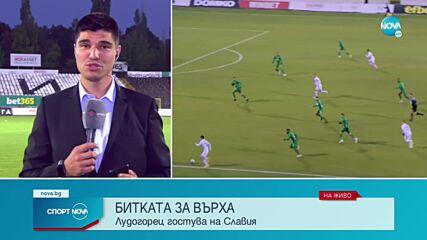 Спортни новини (19.09.2021 - централна емисия)