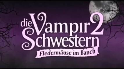 Сестрите вампирки 2: Прилепи в стомаха! В кината от 22-ри януари