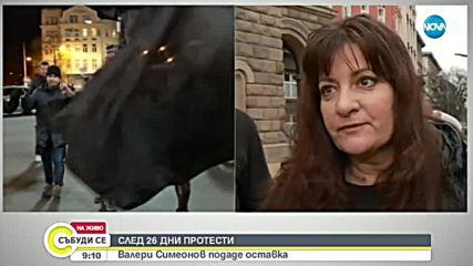 Майките ще протестират до гласуването на оставката в парламента